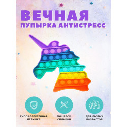 U058637Y Игрушка -Антистресс