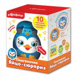 2032 Пингвинчик (Яйцо-сюрприз)