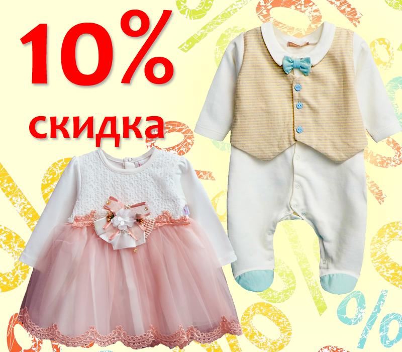 Больше покупок - больше скидка! Назовите промокод ДЕТКИ и получите скидку 10% при покупке белья на сумму от 2000 рублей.